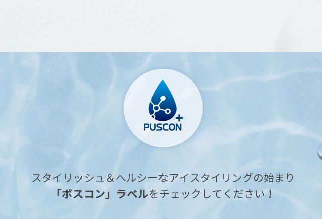 ポスコン(PURSCON)
